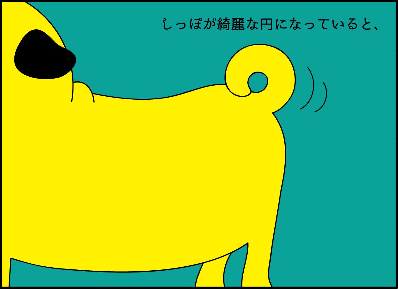 パグのしっぽ【ほのぼの系Daily Comic/パグとわたし】