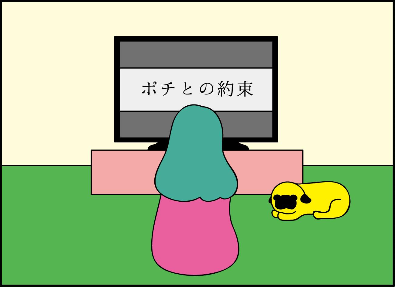 【パグとわたし】映画鑑賞