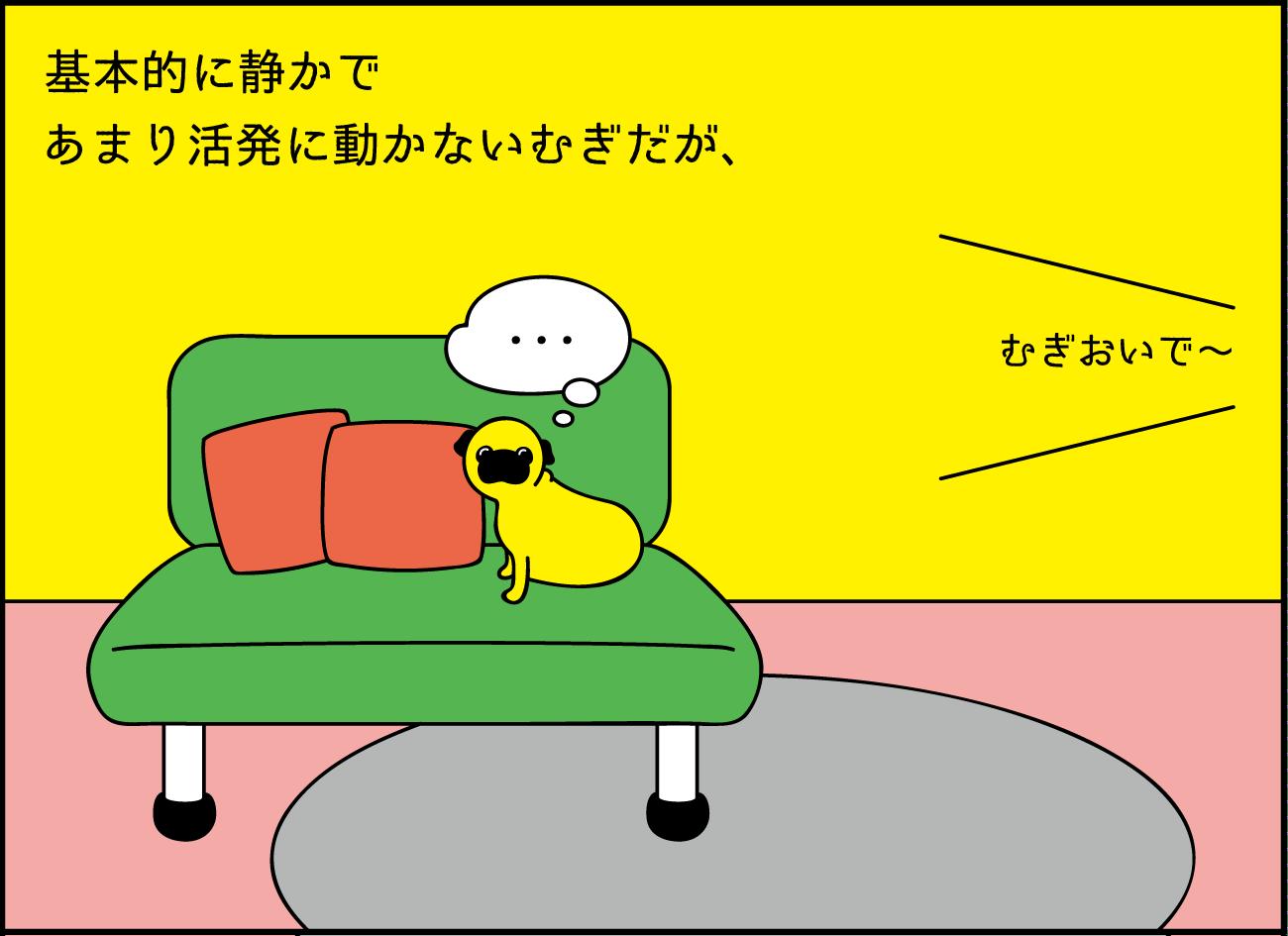 夢の中【ほのぼの系Daily Comic/パグとわたし】