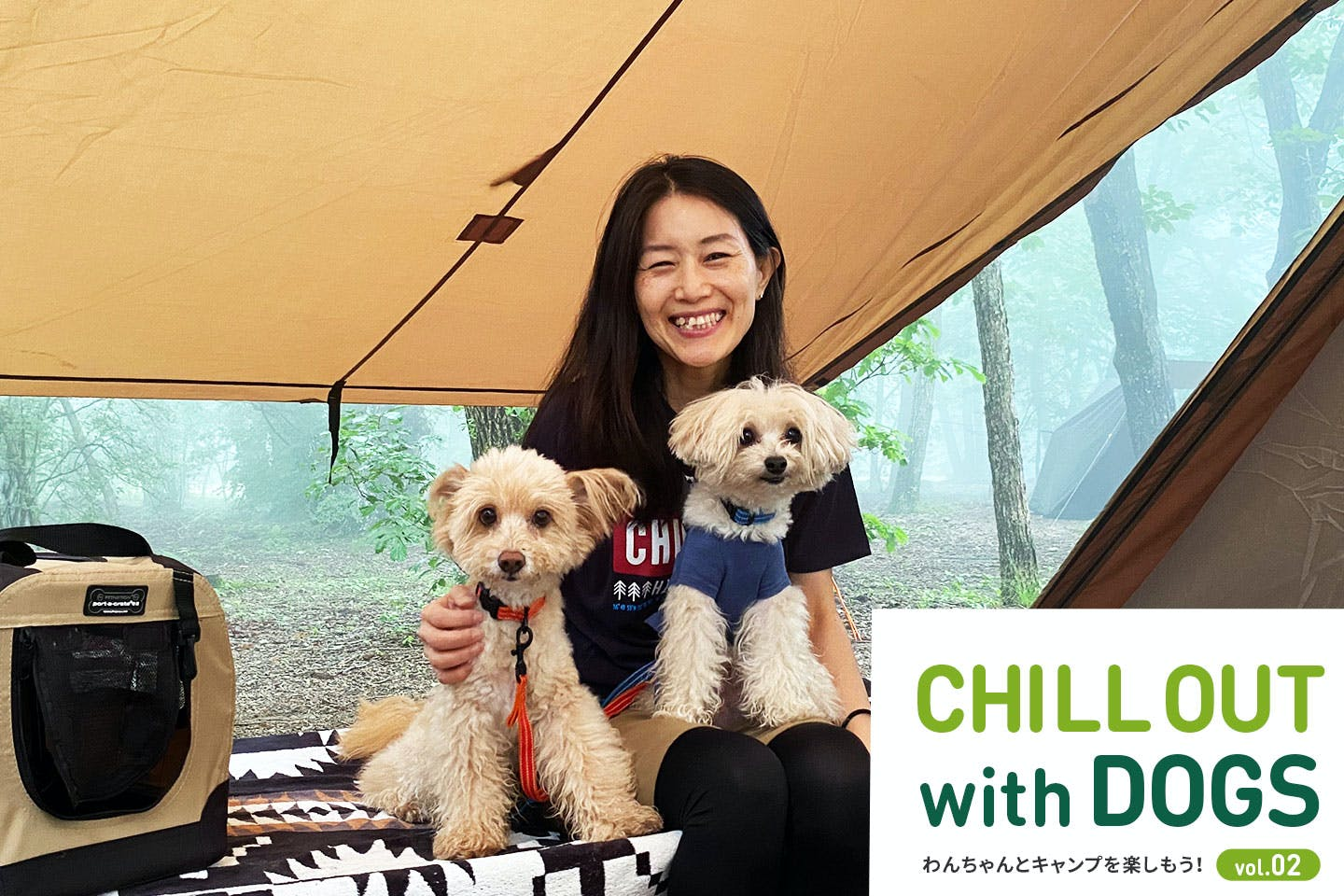CHILL OUT with DOGS 愛犬とまったりキャンプに出かけよう!