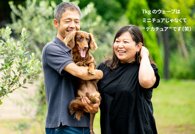 愛犬家の一日《WanScene89》 ichicoさん&ウェーブ(ミニチュアダックスフンド)