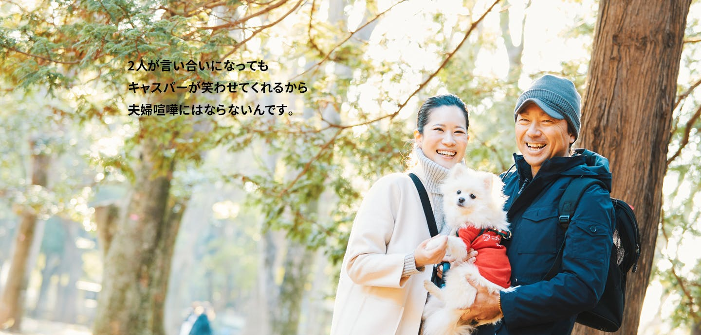高橋 康介&千栄 & キャスパー