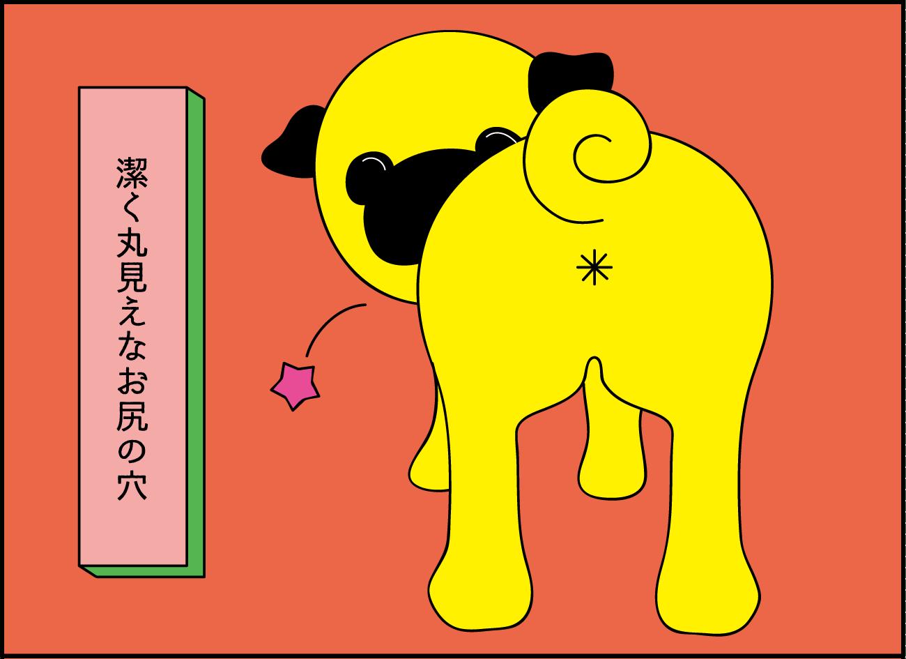 パグの魅力に迫る【ほのぼの系Daily Comic/パグとわたし】