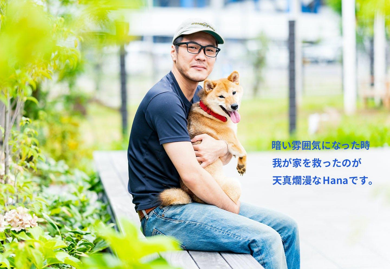 cky & ハナ(柴犬) 愛犬家の一日《WanScene84》