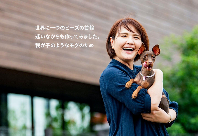 愛犬家の一日《WanScene87》 Saoriさん & モグ(ミニチュアピンシャー)
