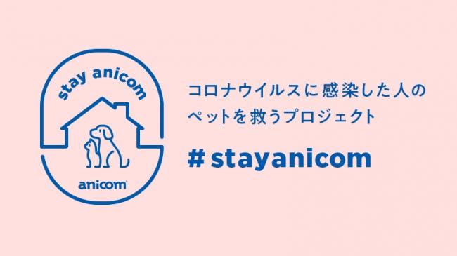 コロナ感染者のペットを無償で預かる「#StayAnicom」プロジェクトがスタート