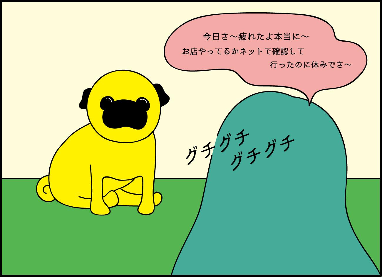 【パグとわたし】癒し犬