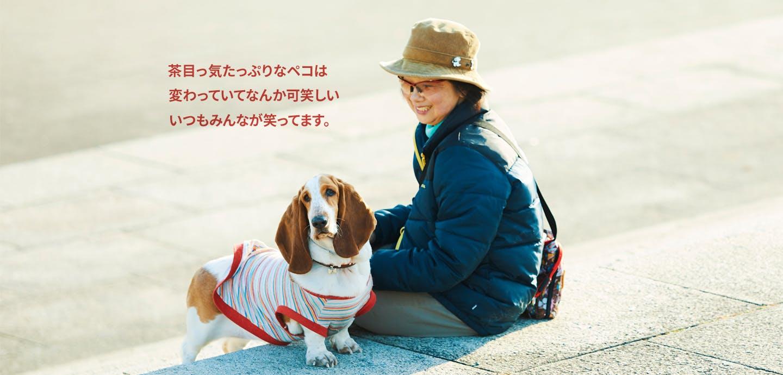 胸組佳子 & ペコ