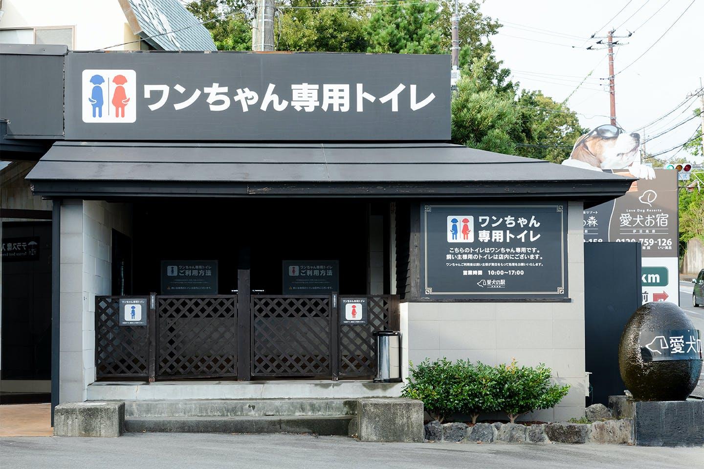 わんちゃん専用トイレ