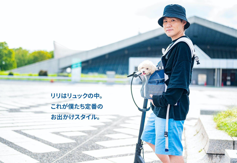 愛犬家の一日《WanScene95》山本さん&リリ(トイプー×ポメラニアン)