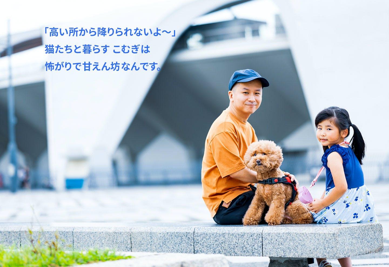 愛犬家の一日《WanScene90》 松田さん&こむぎ(トイプードル)