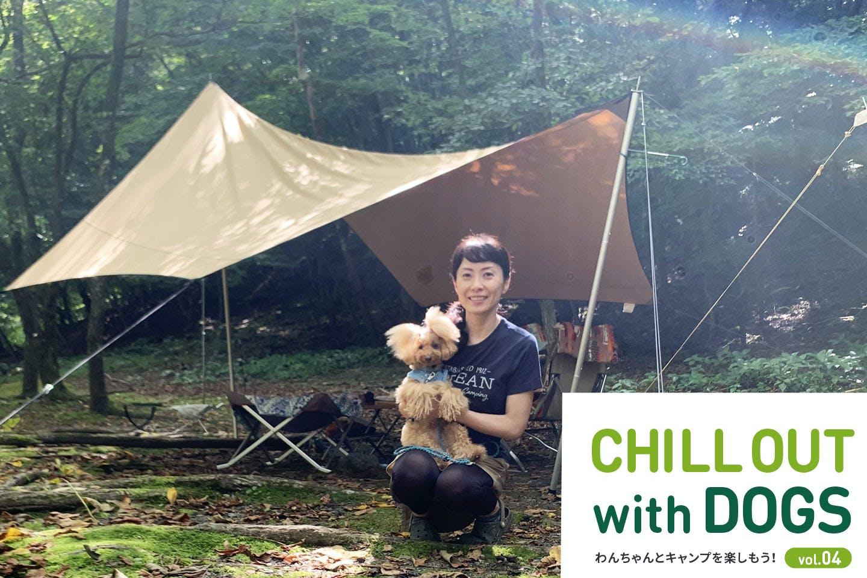 愛犬とキャンプにいこう!- 1〜2日目編 –