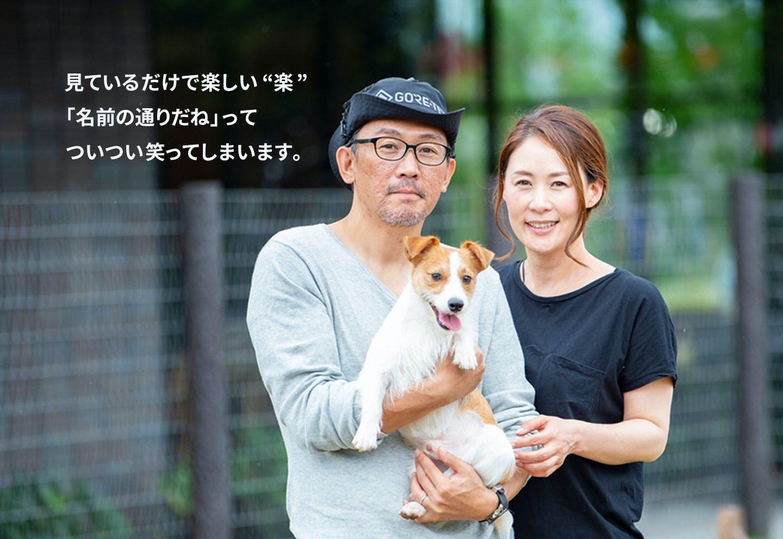 愛犬家の一日《WanScene93》 楽パパさん、楽ママさん&楽(ジャック・ラッセル・テリア)
