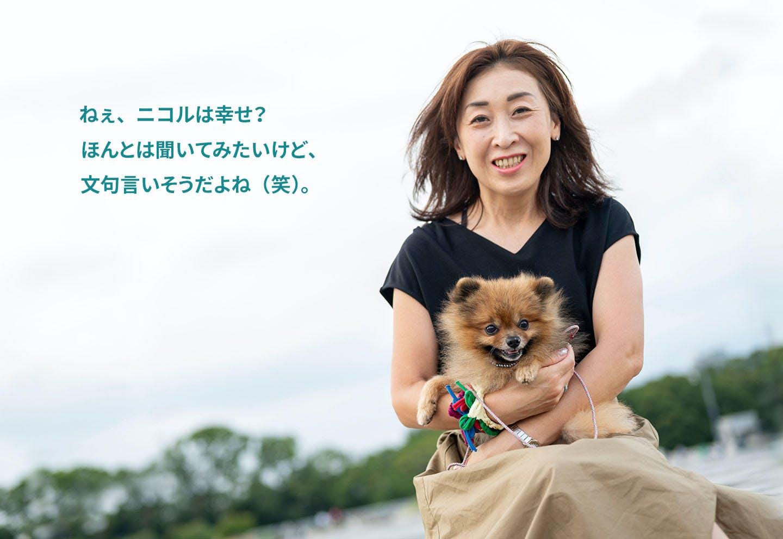 愛犬家の一日《WanScene98》高野さん&ニコル(ポメラニアン)