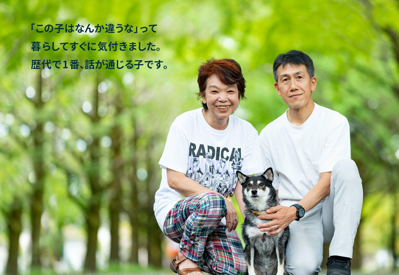 愛犬家の一日《WanScene100》谷内さん&ANKH(柴犬)
