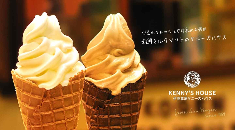 伊豆高原ケニーズハウスのソフトクリーム