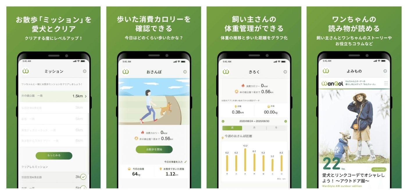 WanQolアプリ画面イメージ