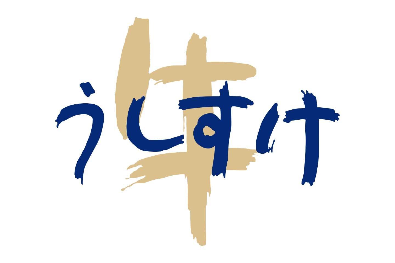 うしすけロゴ