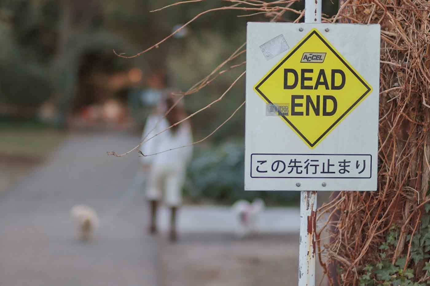 行き止まりの標識