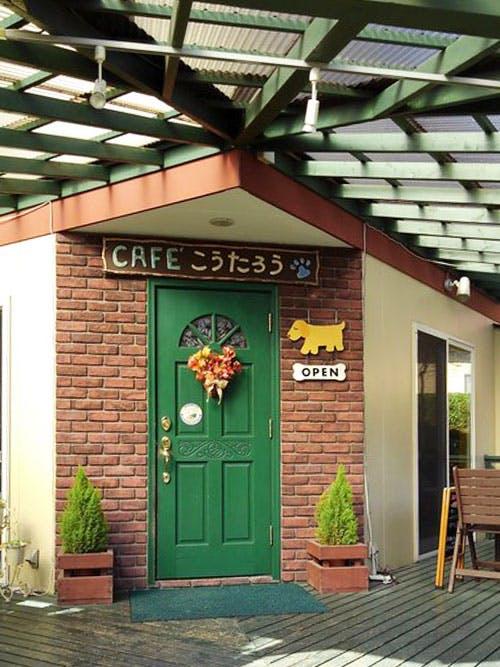 【割引クーポン】看板犬もいる那須の『CAFE'こうたろう』はわんこメニューが揃った老舗ドッグカフェ!《WanQolグルメ》