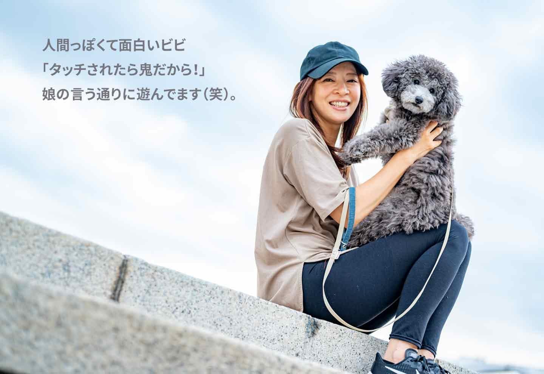 愛犬家の一日《WanScene103》山下さん&ビビ(タイニープードル)