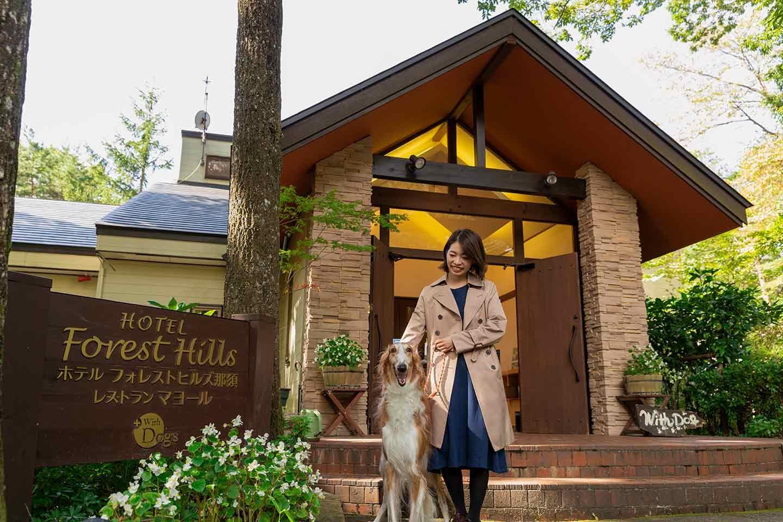 【那須】ホテルフォレストヒルズ那須は、コロナ禍でも愛犬と安心して過ごせた!《編集部レポ》
