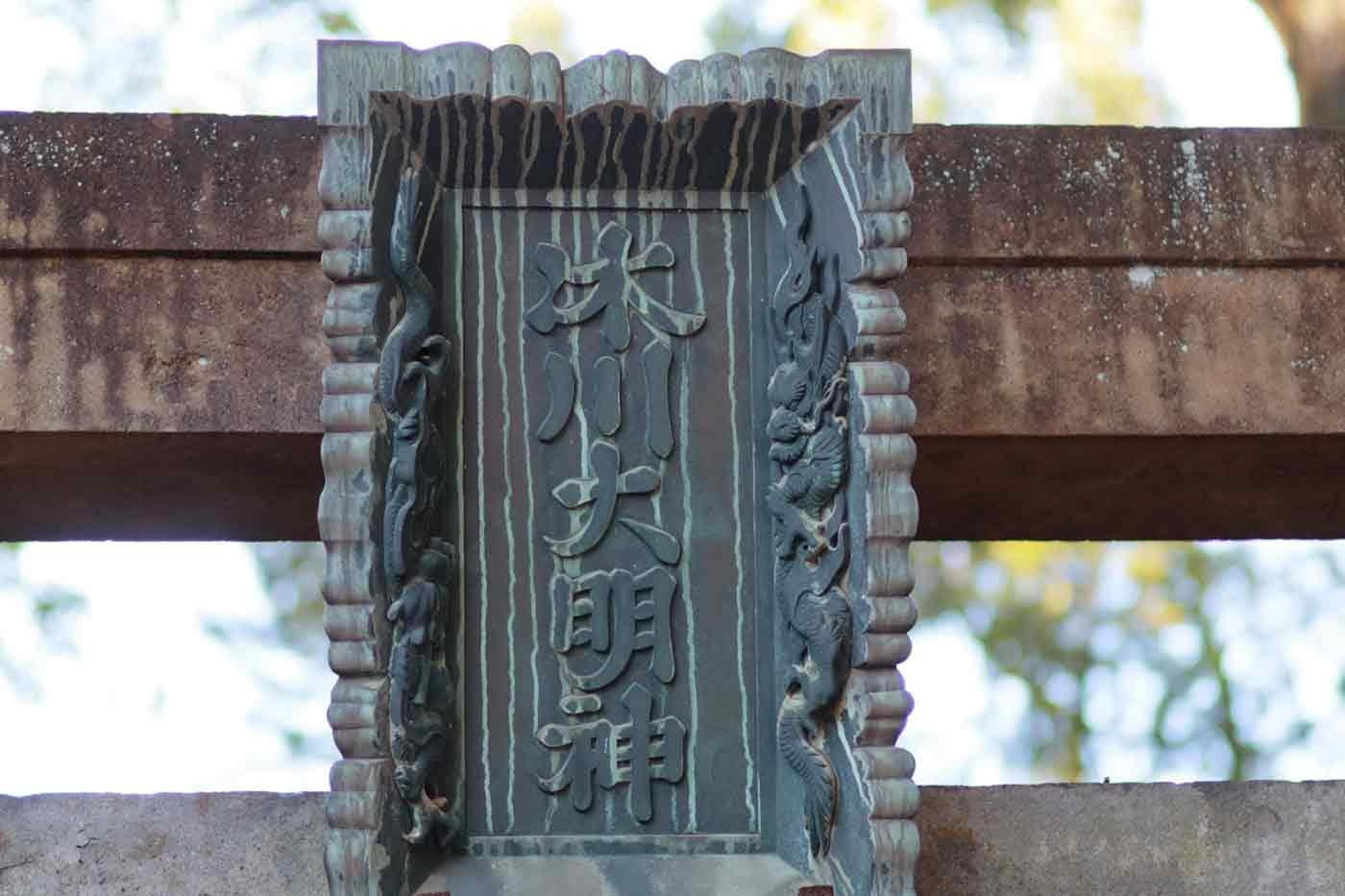 氷川神社の看板