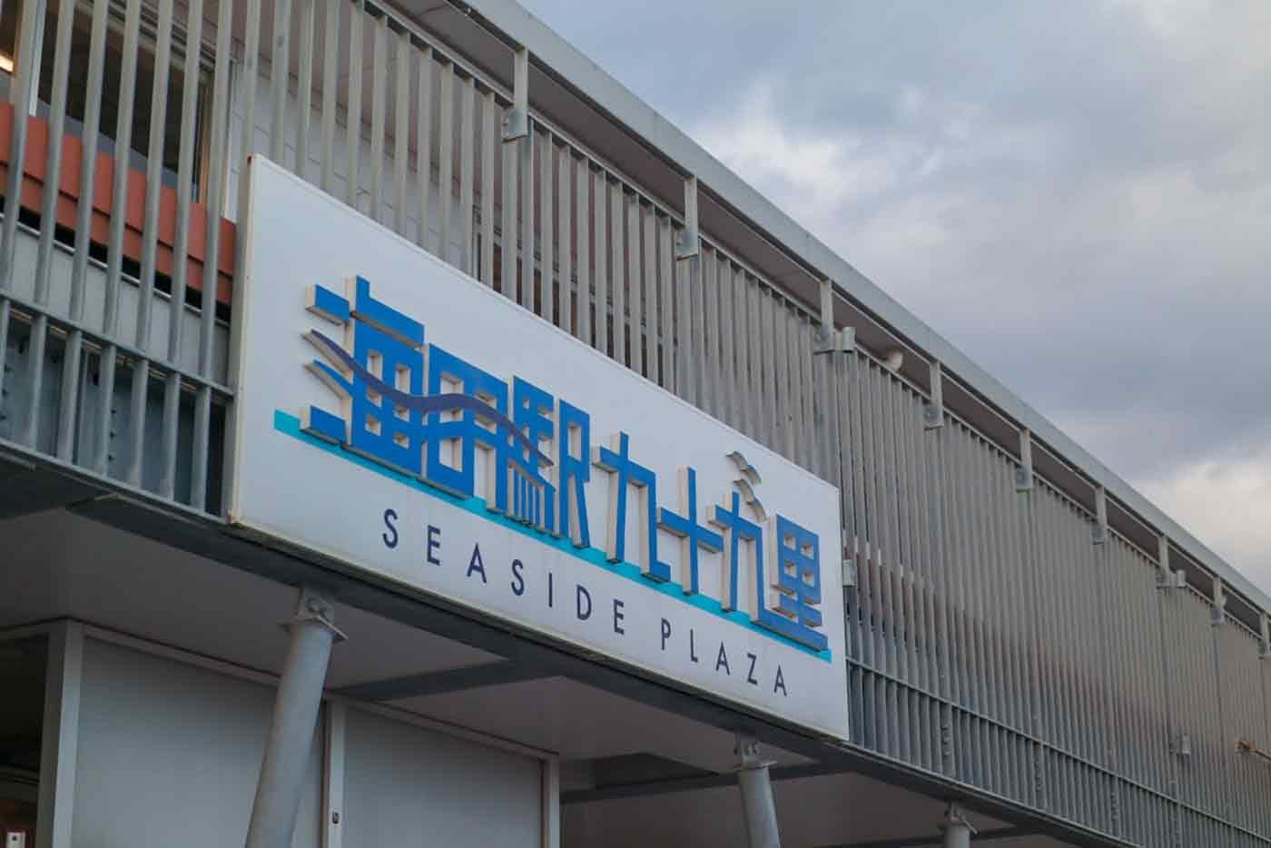 海の駅 九十九里 愛犬と立ち寄りスポット