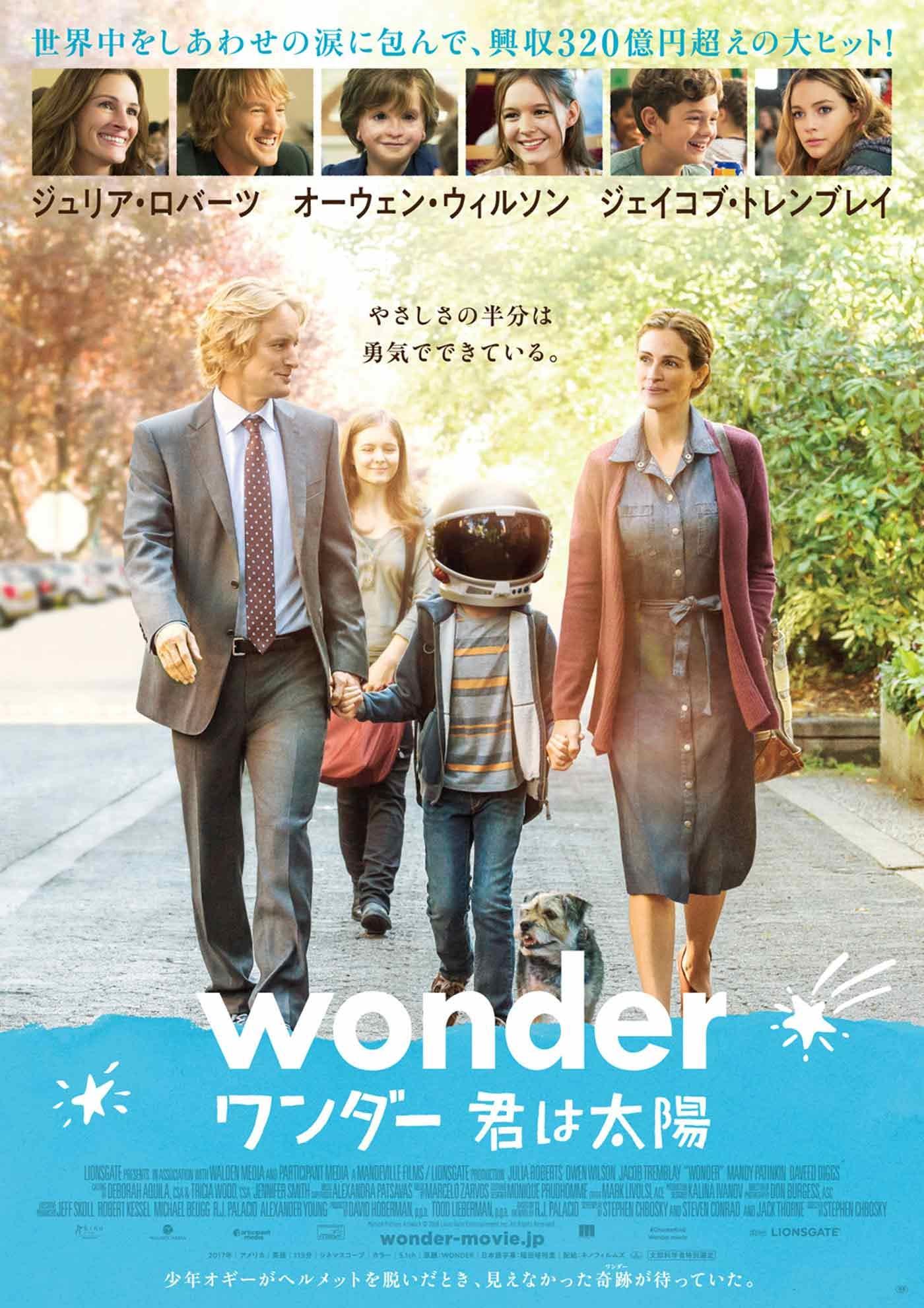 ワンダー君は太陽 ヨークシャーテリア 犬好き映画コレクション