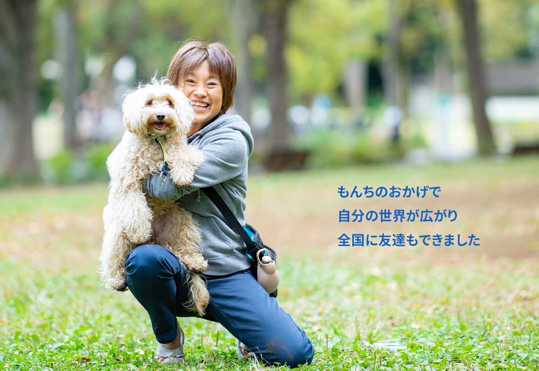 愛犬家の一日《WanScene109》飯田さん&もんち(オーストラリアンラブラドゥードル)