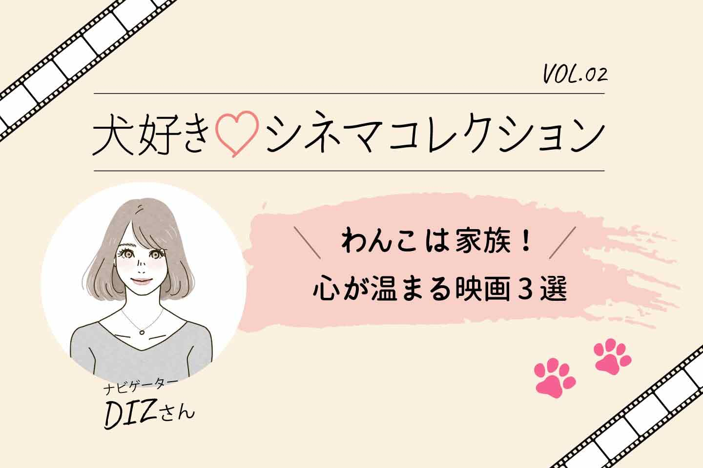 【オススメ映画】わんちゃんのおかげでより一層心が温まる映画3選《犬好きシネマコレクション》