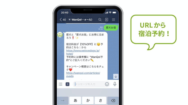 LINE予約画面