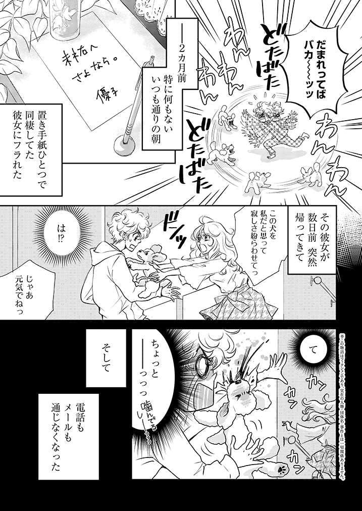 【新連載】『DOG SIGNAL』1話目① 3ページ目