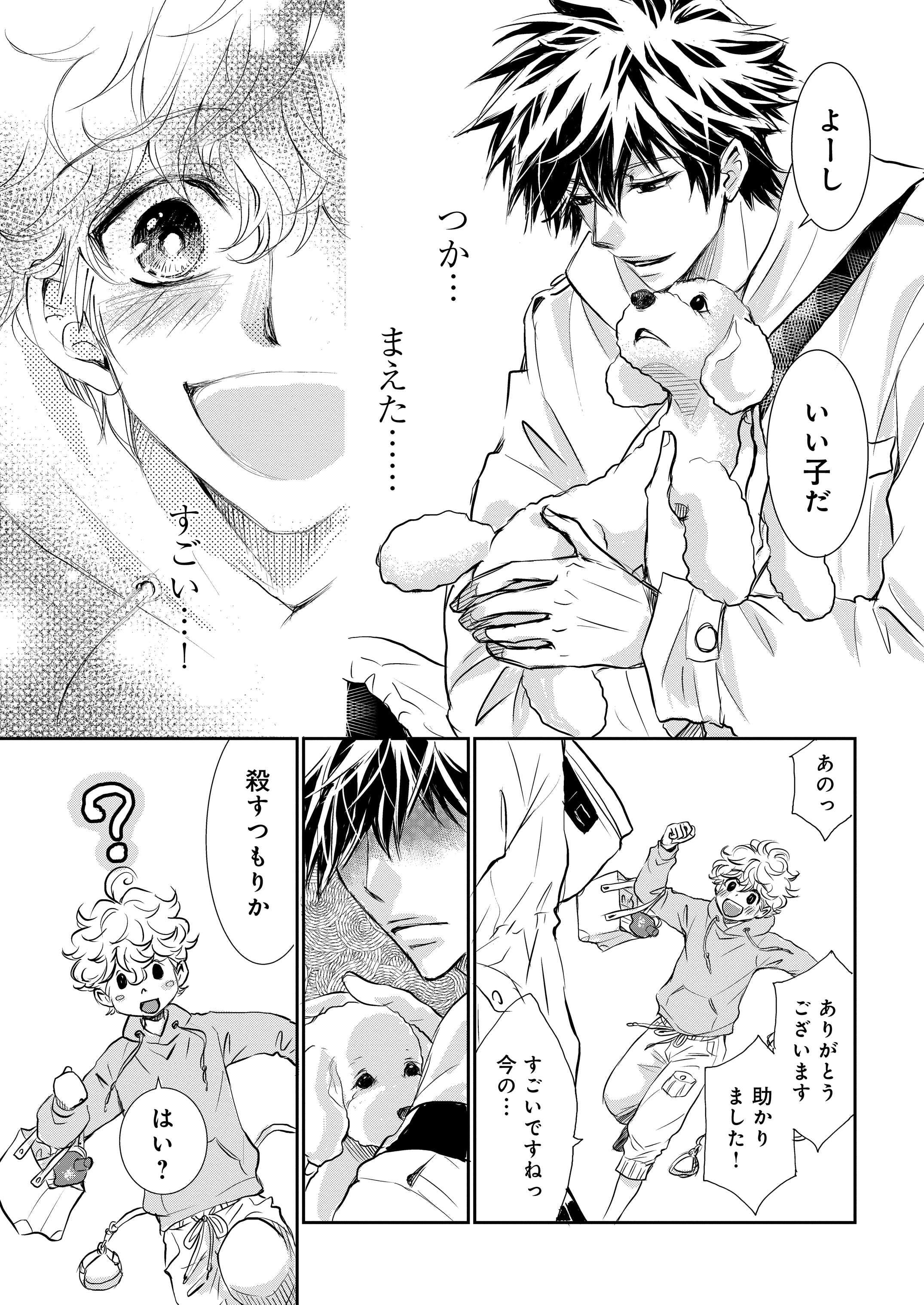 【新連載】『DOG SIGNAL』1話目② 2ページ目