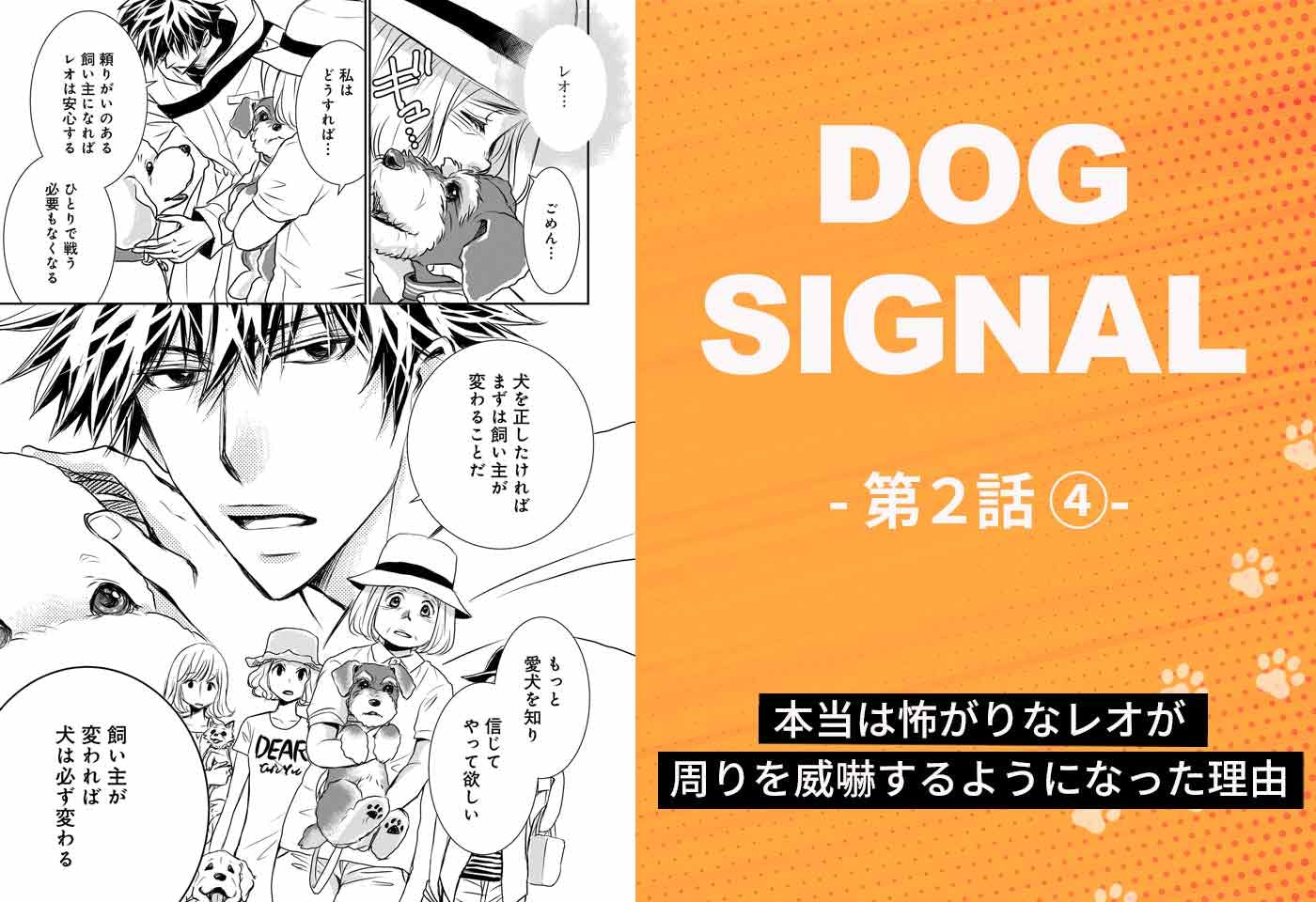 『DOG SIGNAL』2話目 4/4
