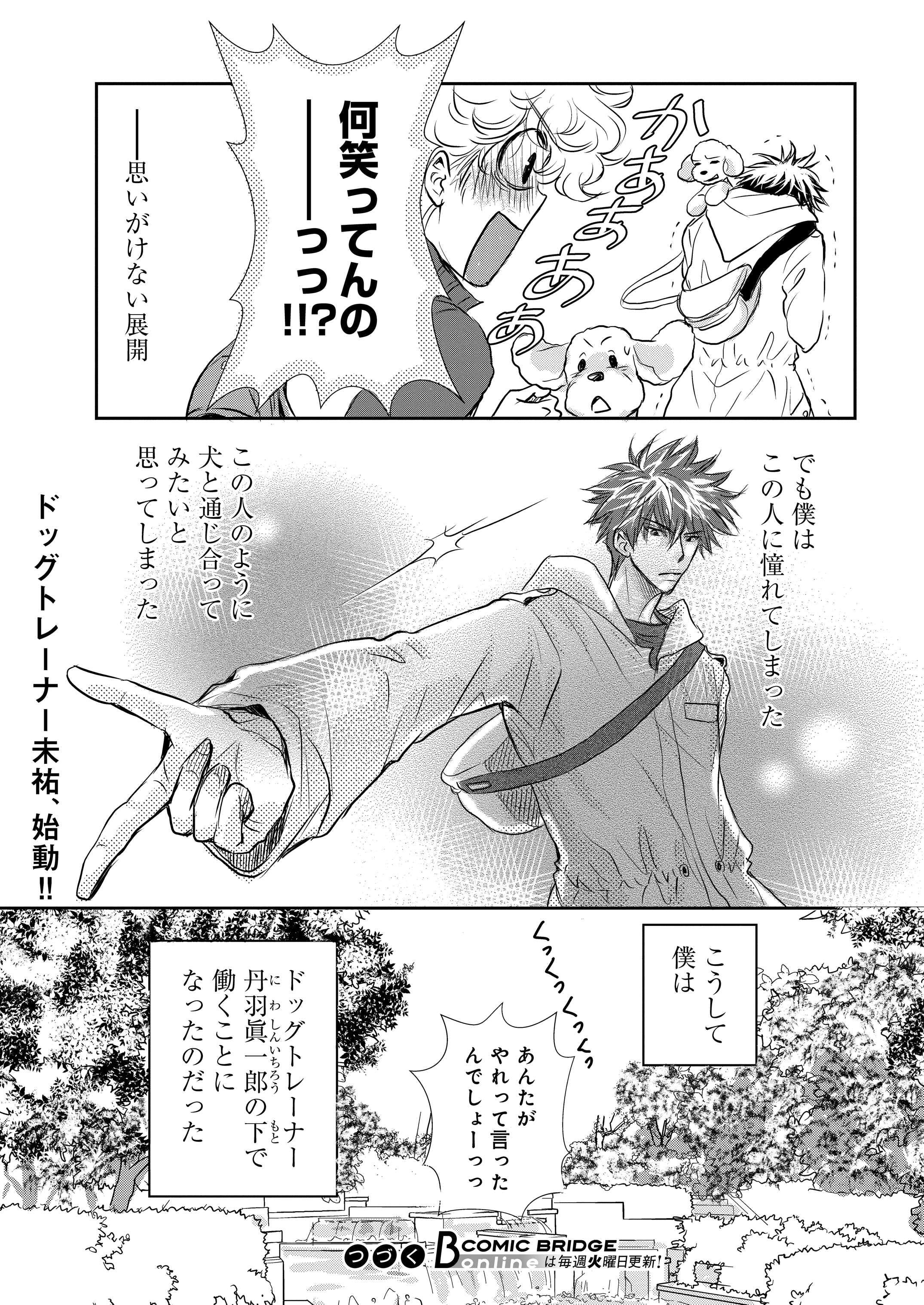 【新連載】『DOG SIGNAL』1話目④ 10ページ目