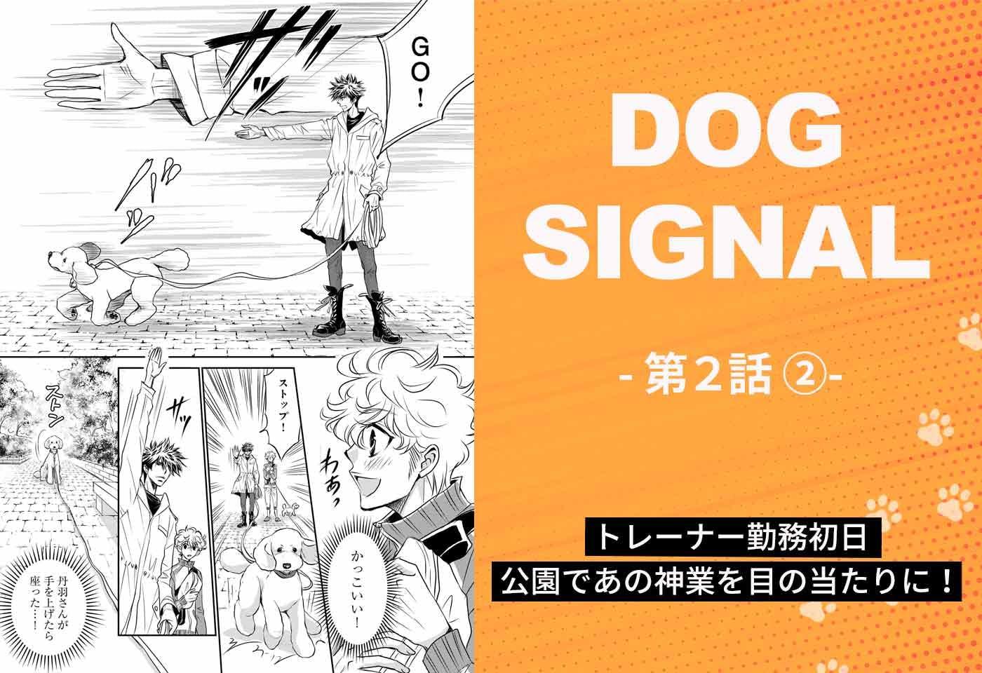 『DOG SIGNAL』2話目 2/4