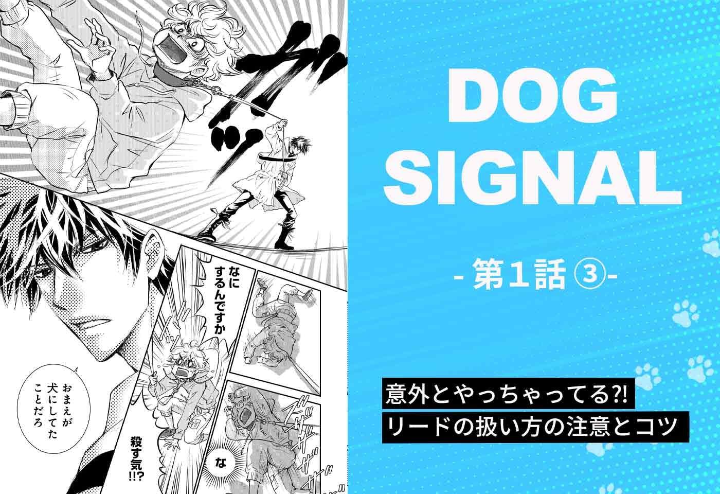 【新連載】『DOG SIGNAL』1話目 3/4