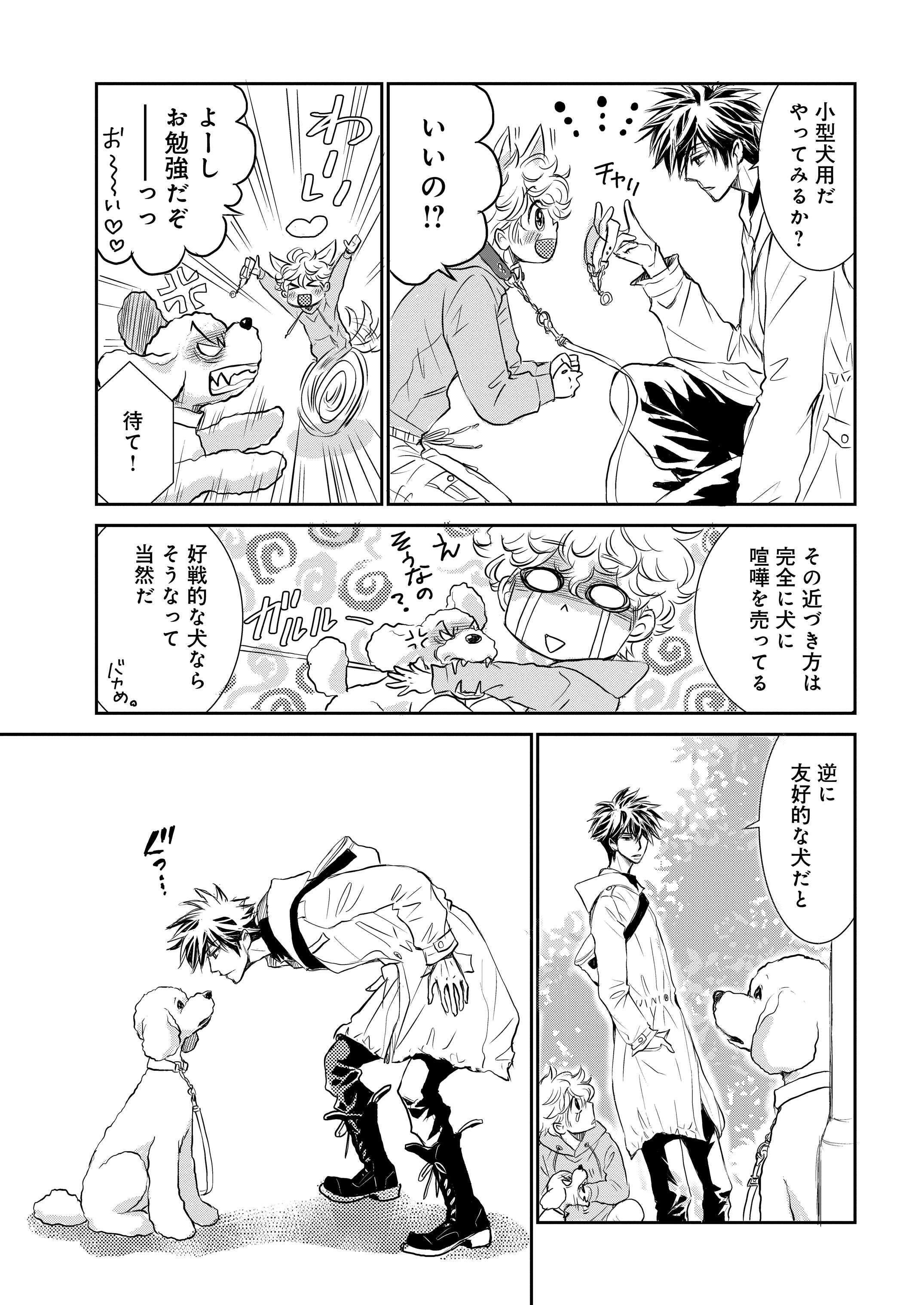 【新連載】『DOG SIGNAL』1話目③ 6ページ目