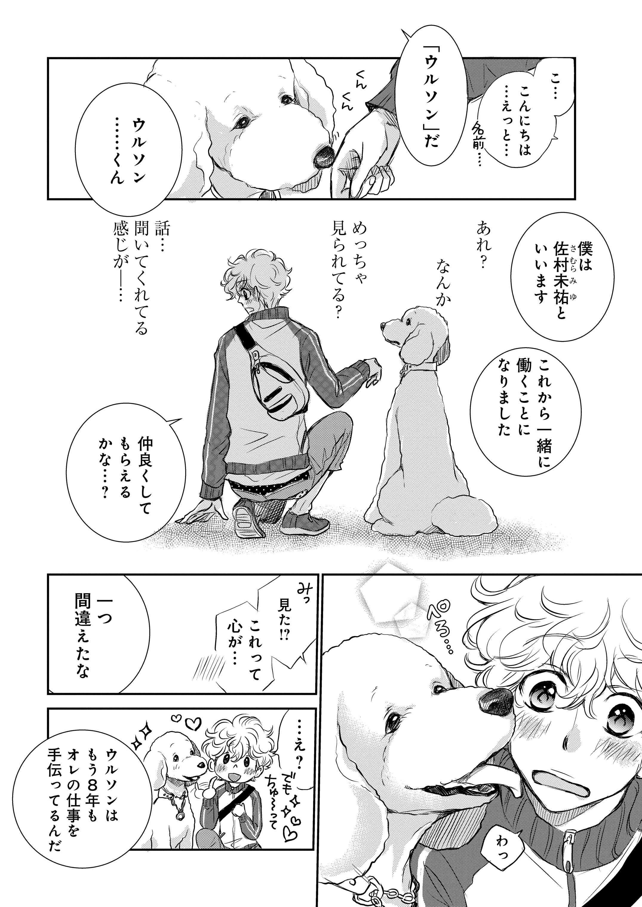 【新連載】『DOG SIGNAL』1話目④ 7ページ目