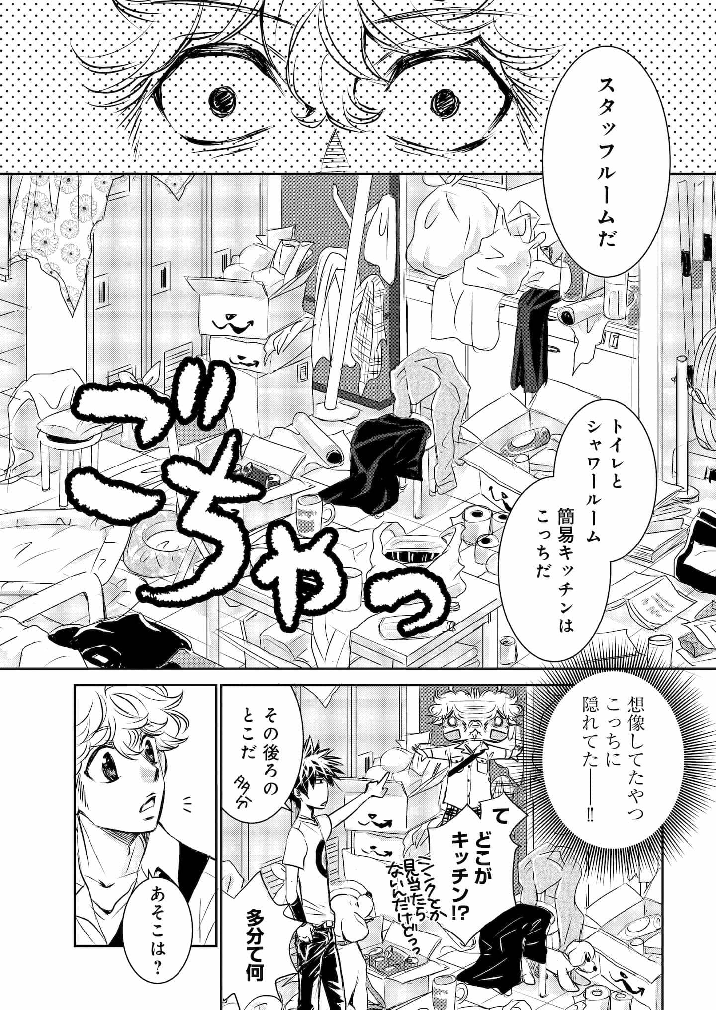 『DOG SIGNAL』3話目① 6ページ目