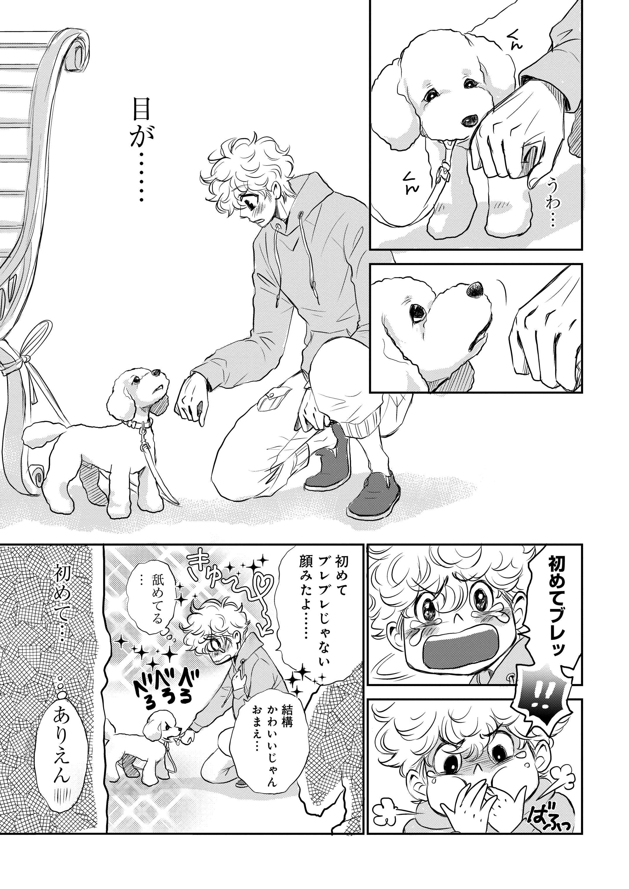 【新連載】『DOG SIGNAL』1話目③ 8ページ目