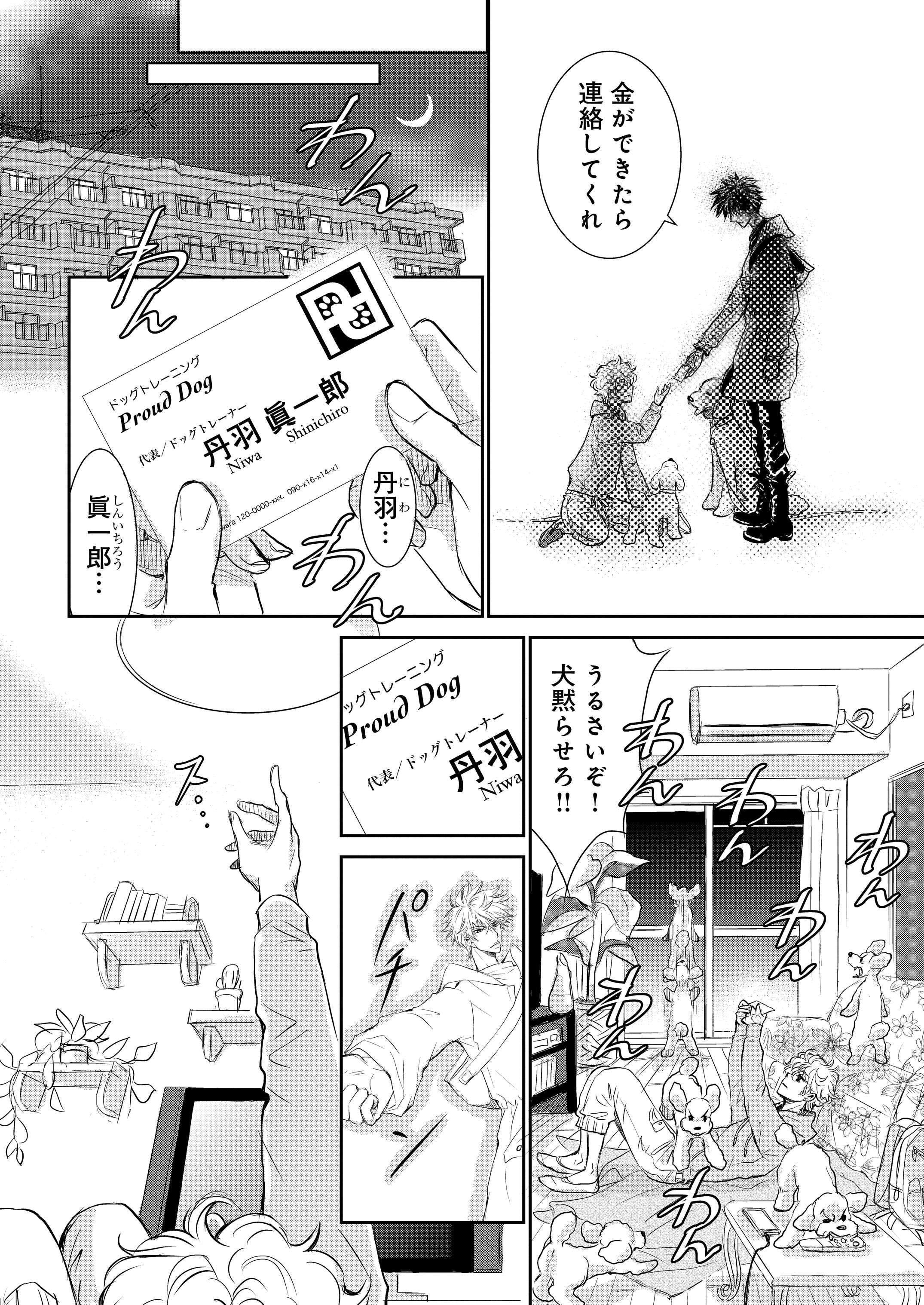 【新連載】『DOG SIGNAL』1話目③ 13ページ目