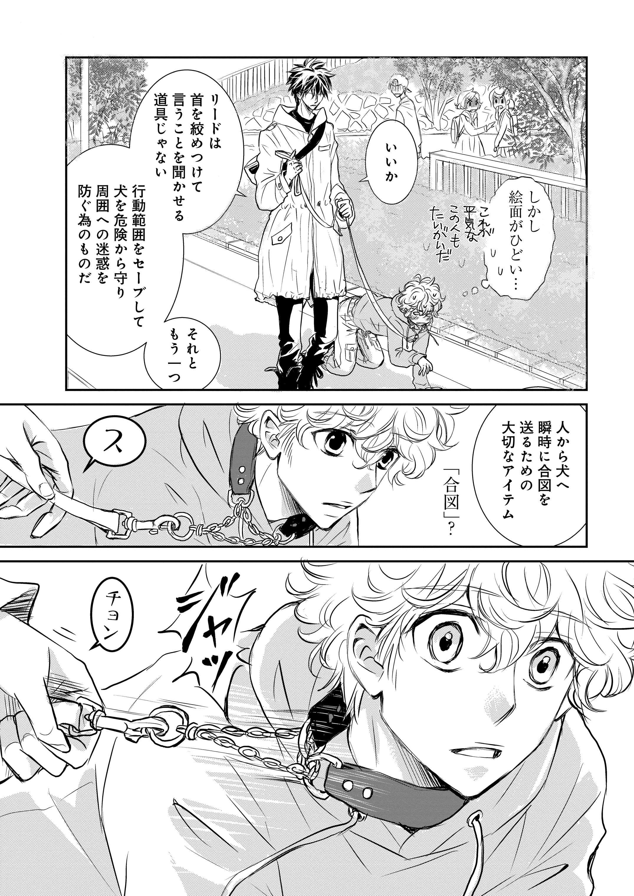 【新連載】『DOG SIGNAL』1話目③ 4ページ目