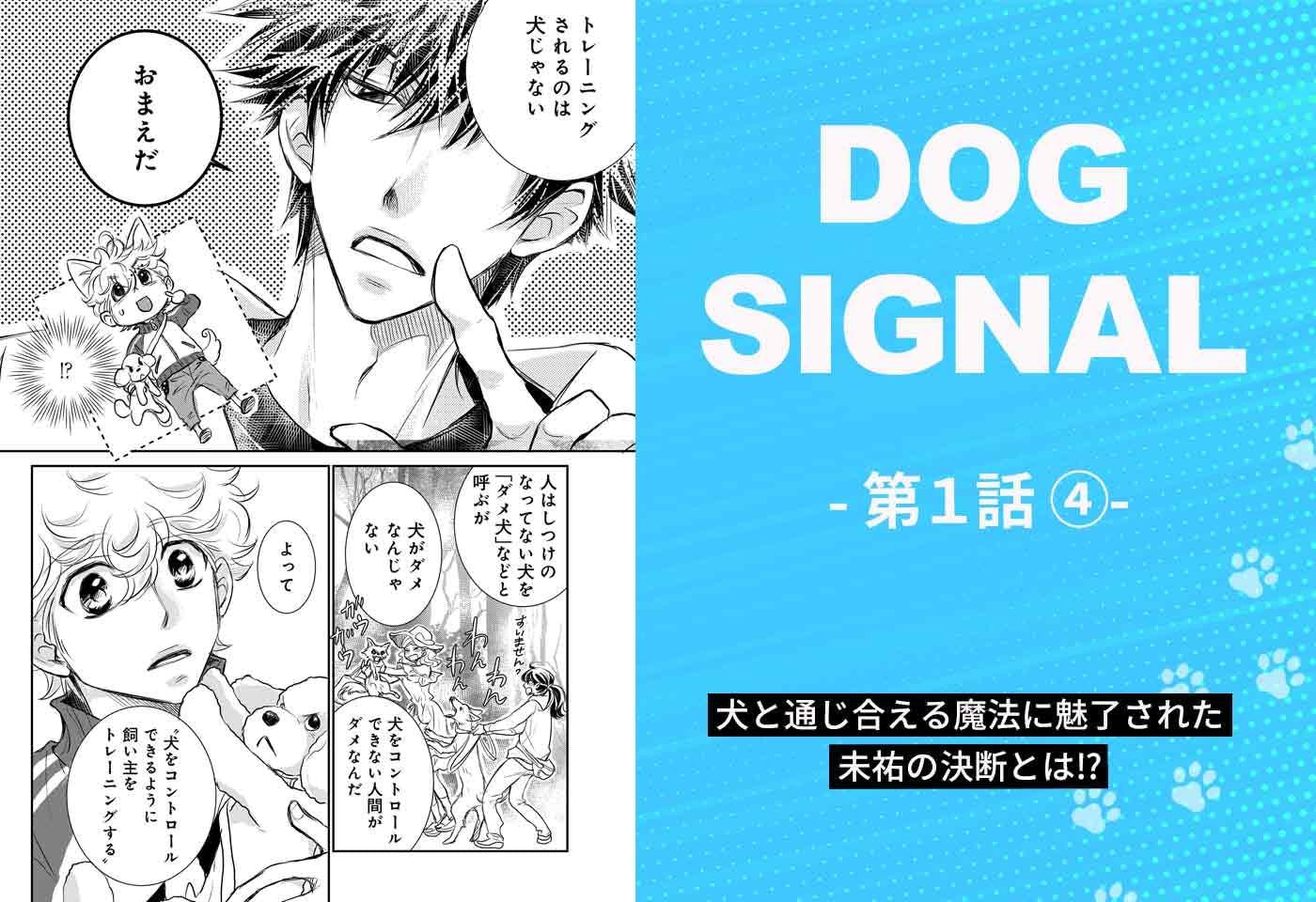 【新連載】『DOG SIGNAL』1話目 4/4