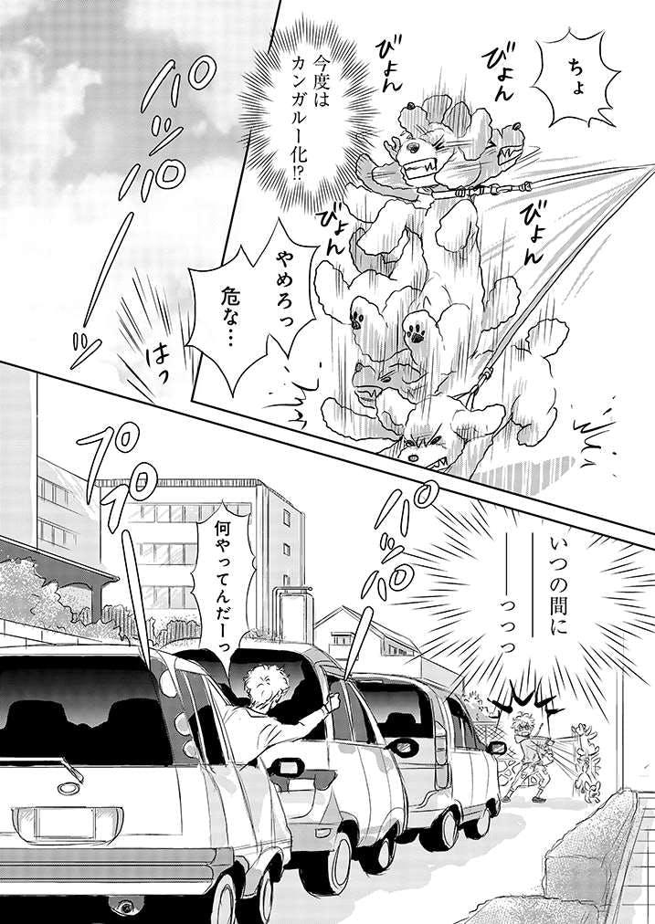 【新連載】『DOG SIGNAL』1話目① 10ページ目
