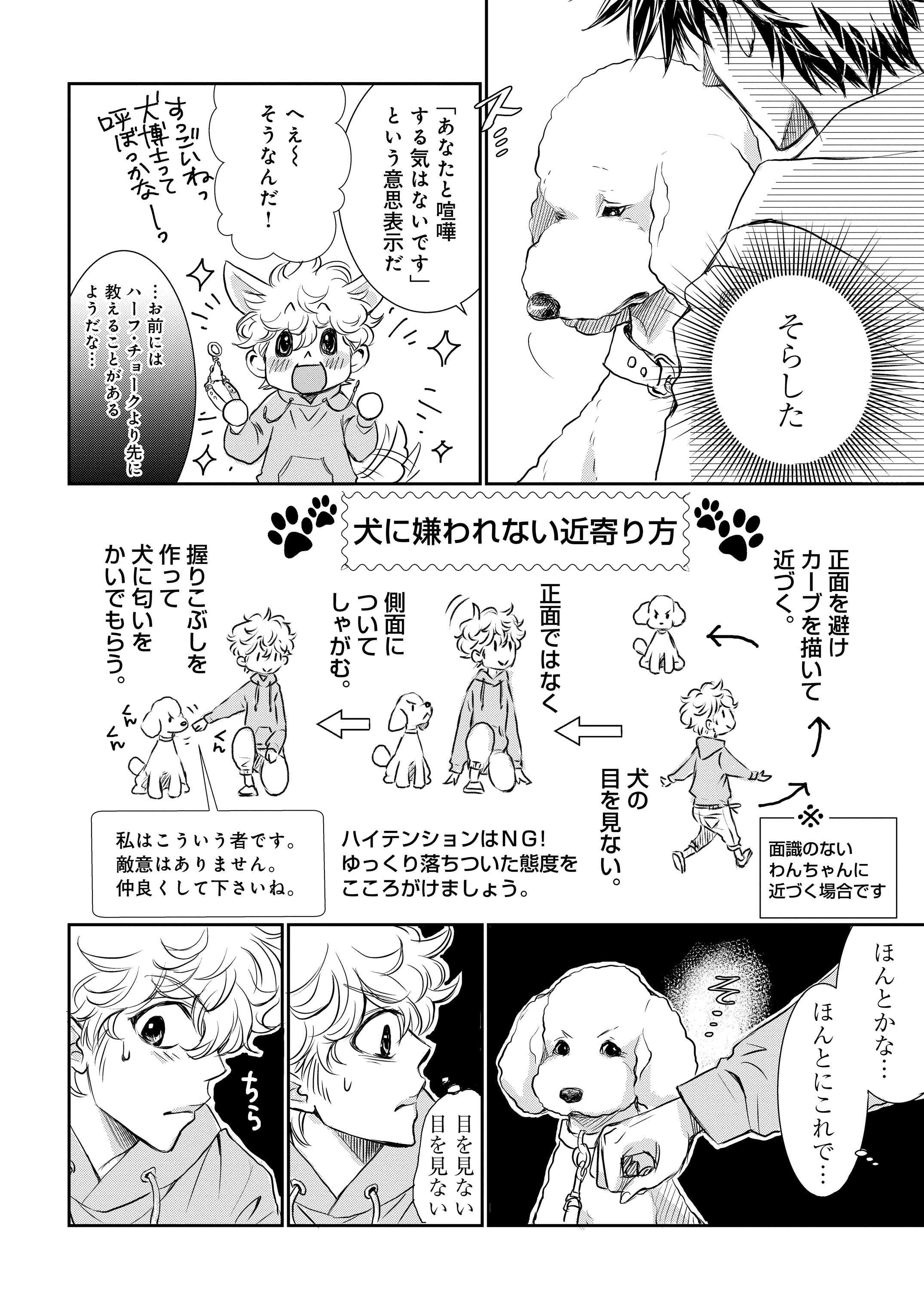 【新連載】『DOG SIGNAL』1話目③ 7ページ目