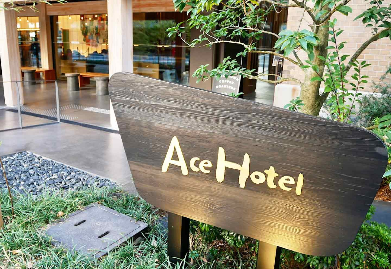 米シアトル発のライフスタイル型ホテル「エースホテル京都」