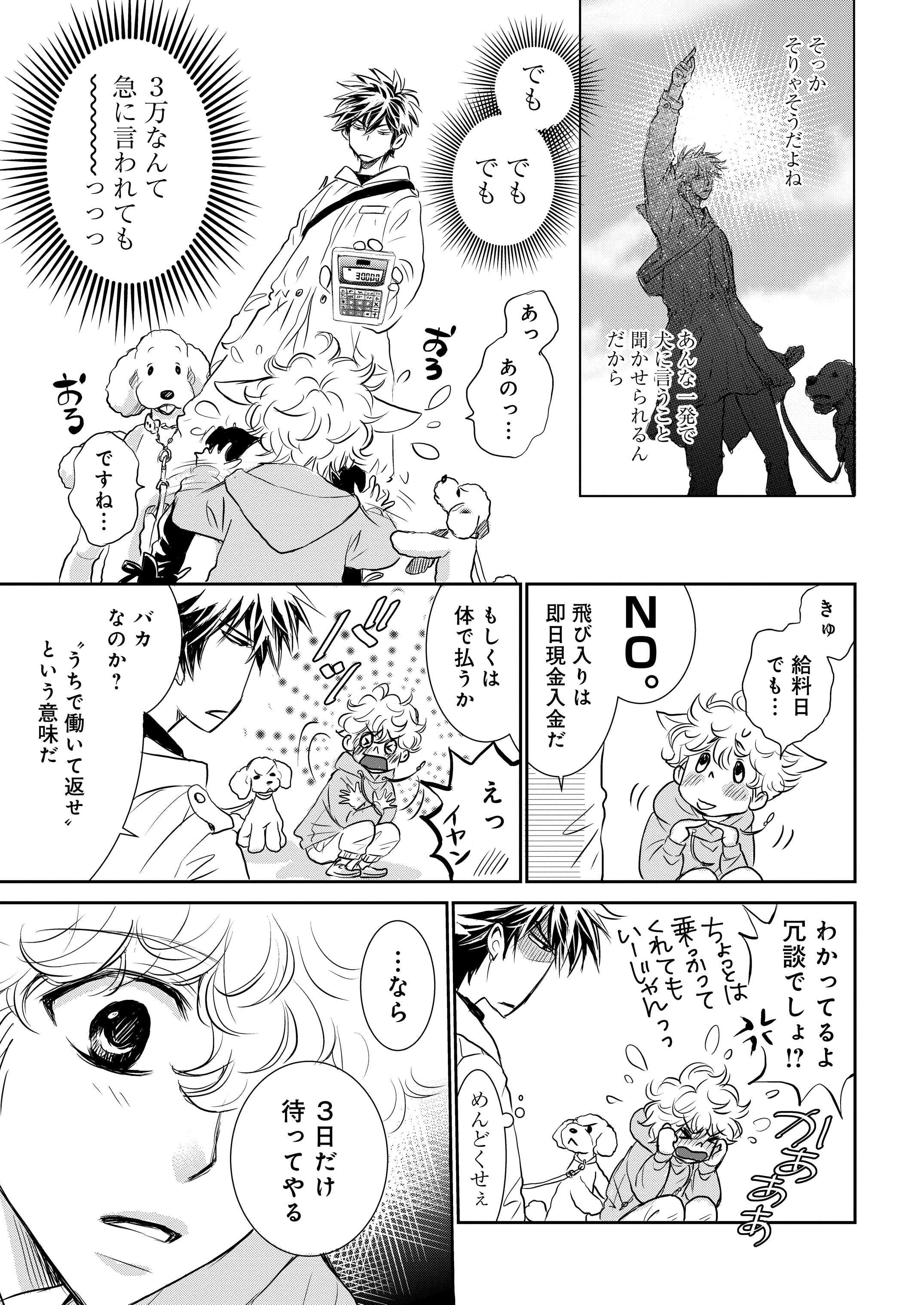 【新連載】『DOG SIGNAL』1話目③ 12ページ目