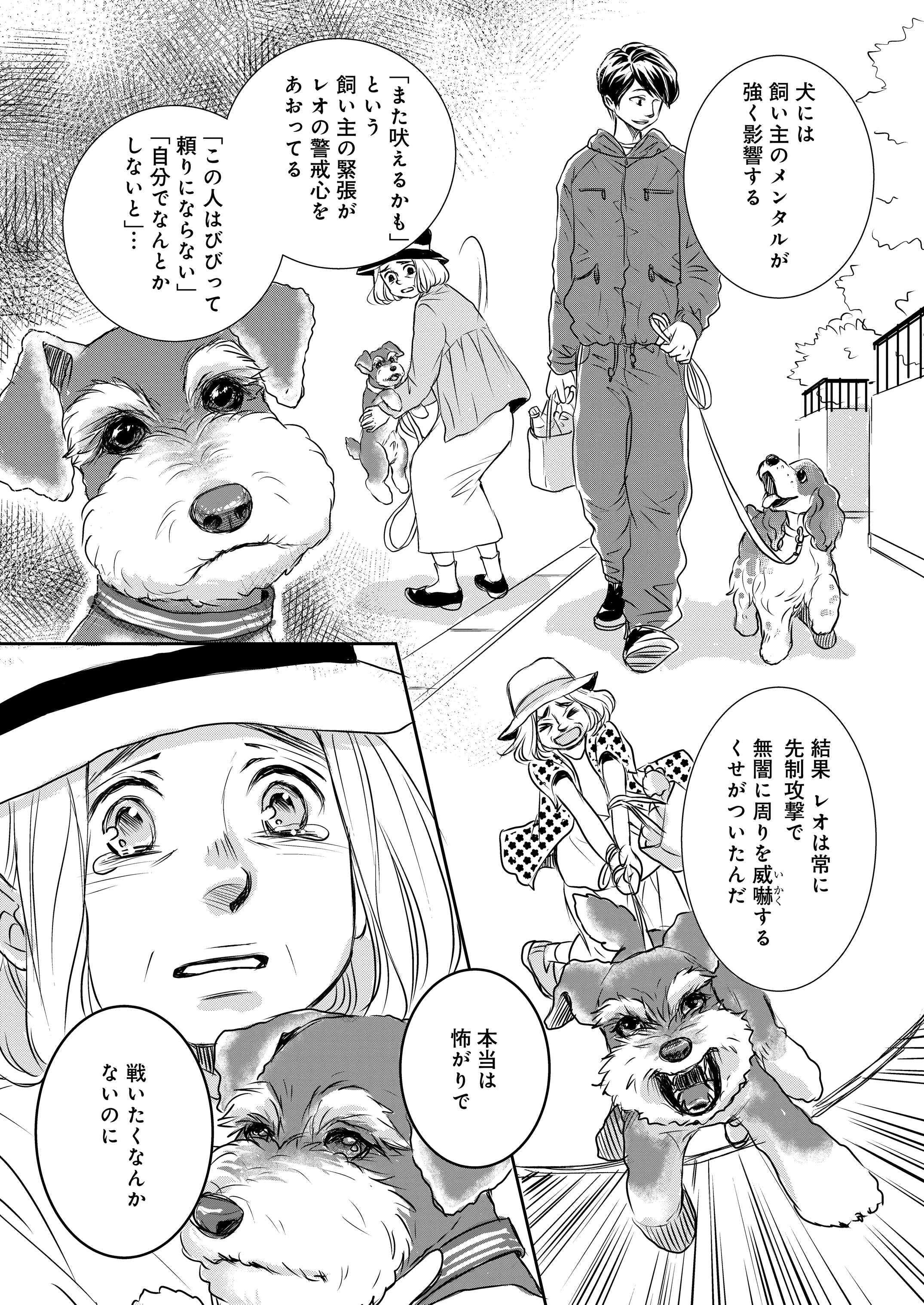 『DOG SIGNAL』2話目④ 1ページ目